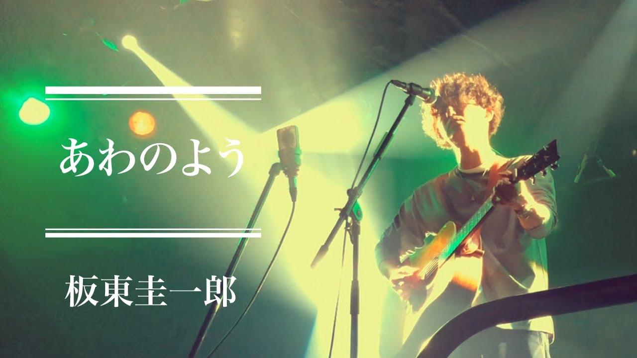 板東圭一郎『あわのよう』 @2020.12.18 福山INN-OVATION