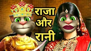 Raja-Rani new funny video of talking tom | Best comedy of 2018