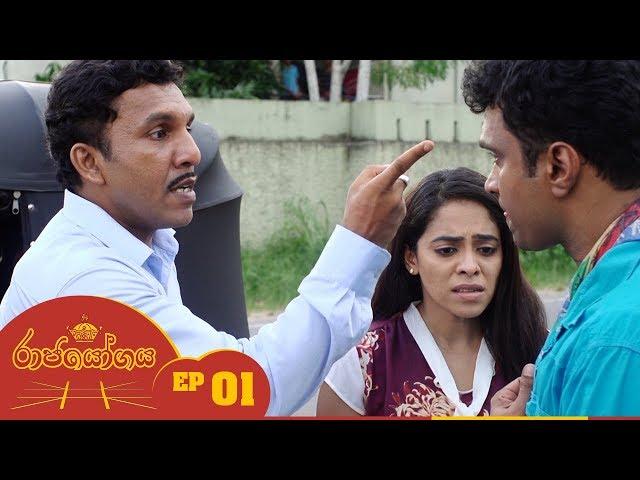 Raja Yogaya | Episode 01 - (2018-07-16) | ITN
