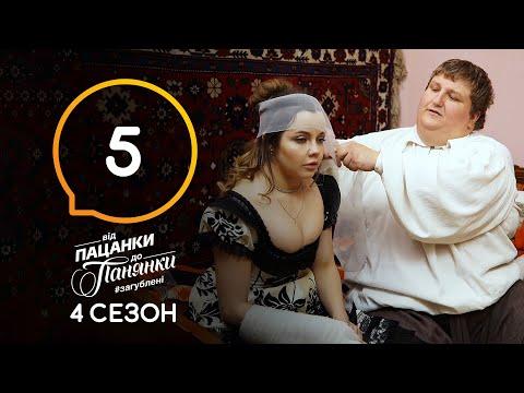 Від пацанки до панянки. Выпуск 5. Сезон 4 – 16.03.2020