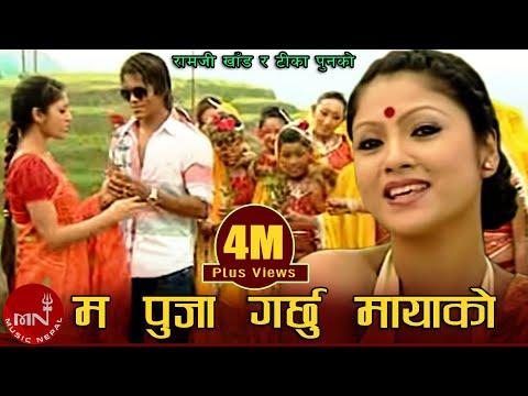 Ma puja garchhu mayako By Ramji Khand and Tika Pun