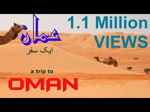 OMAN History (Travel Documentary in Urdu Hindi)