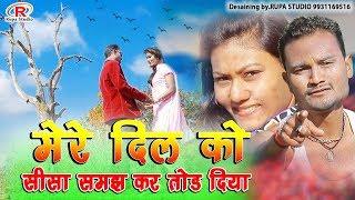 New Bhojpuri sad song   2019   Mere Dil Ko  Shisha Samjh kar Tod Diya 🎤🎙Singer Sohrab Sagar
