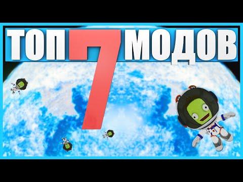 ТОП 7 МОДОВ КОТОРЫЕ НЕ ДАДУТ ВАМ ЗАСКУЧАТЬ В ИГРЕ |  Kerbal Space Program | ТОП 7 КСП