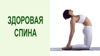 Здоровая спина за 10 минут: домашние упражнения для расслабления мышц спины. Yogalife(Здоровая спина за 10 минут: домашние упражнения для расслабления мышц спины. Yogalife - http://antistress.hatha-yoga.com.ua - полу..., 2015-04-07T07:57:16.000Z)