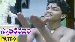 Swati Kiranam Telugu Movie | Part 9 | Mammootty | Radhika | Master Manjunath | K Viswanath