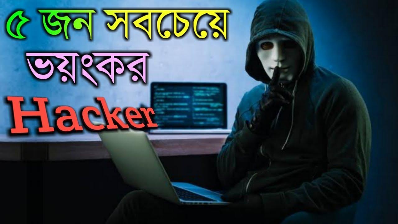 দেখুন দুনিয়া কাঁপানো কুখ্যাত ভয়ংকর ৫ হ্যাকার | 5 Most Dangerous Hackers of All Time in Bangla