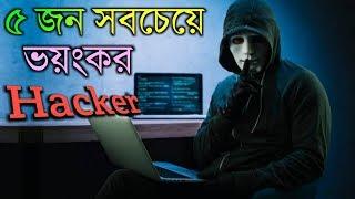 দেখুন দুনিয়া কাঁপানো কুখ্যাত ভয়ংকর ৫ হ্যাকার | 5 Most Dangerous Hackers of All Time[Bangla] Part-1