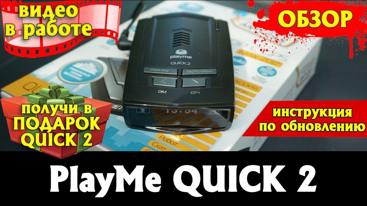 Детальный обзор PlayMe QUICK 2 (примеры работы ссылка в описании, настройка, обновление ПО)