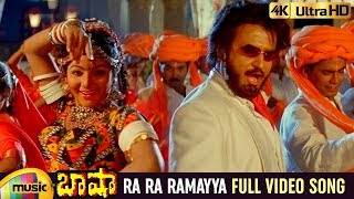 Rajinikanth Hit Songs | Ra Ra Ramayya Full Video Song 4K | Basha Movie Video Songs | Nagma
