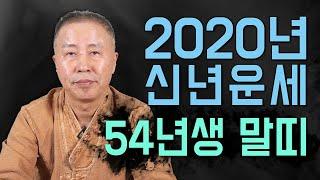 ◆ 2020년 말띠운세사주 ◆ 2020년 54년생 말띠 운세사주 신점