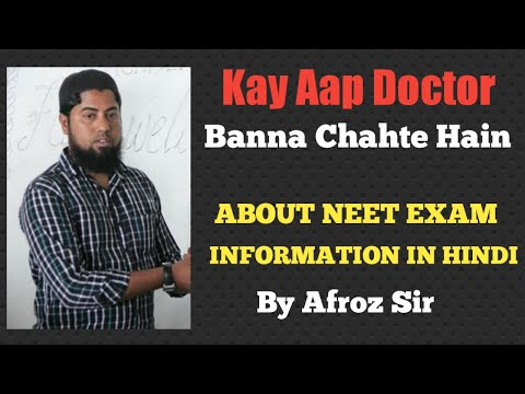 About NEET Exam Information (in Hindi)   Want To Become A Doctor   Information About NEET