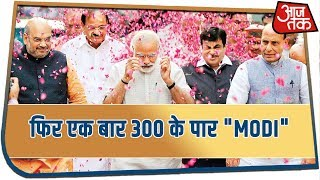"""फिर एक बार 300 के पार """"Modi"""""""
