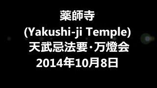 奈良県西ノ京町にある「薬師寺」で 約1000基の置き燈籠に灯りをともし、...
