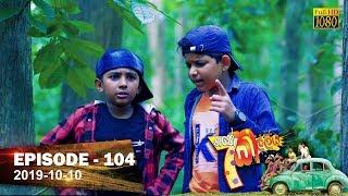 Hathe Kalliya | Episode 104 | 2019-10-10 Thumbnail