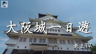 大阪城一日遊,登上天守閣鳥瞰大阪-[老王TV]