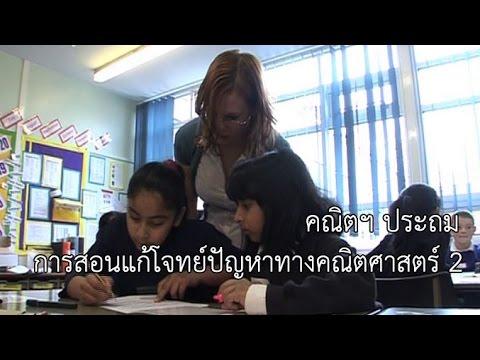 คณิตฯ ประถม การสอนแก้โจทย์ปัญหาทางคณิตศาสตร์ 2
