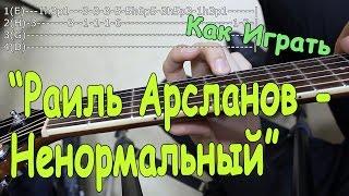 Разбор Песни: Раиль Арсланов - Ненормальный (Видео Урок)/ Как Играть на ГИТАРЕ РЕГГИ БОЙ