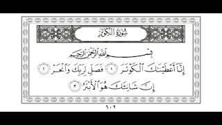 Repeat youtube video Coran, Sourates : Al-Fatiha, Al Nas, Al Falak, Al Ikhlas ... Al Asr (Saad Al Ghamidi)
