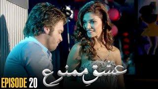 Ishq e Mamnu | Episode 20 | Turkish Drama | Nihal and Behlul | Dramas Central