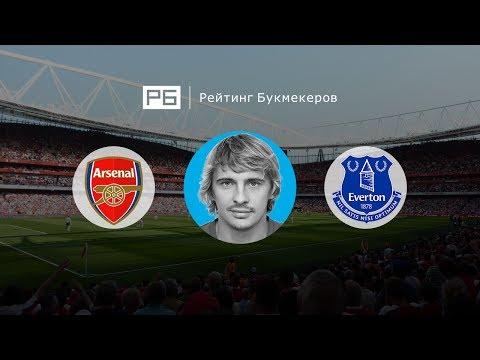 Прогноз Максима Калиниченко: «Арсенал» — «Эвертон»