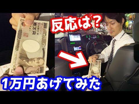 【検証】10メートルだけタクシー乗って1万円を渡してお釣り大丈夫ですって言ったらタクシー運転手はどんなリアクションするの?
