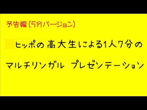 YES!ヒッポの高・大学生による多言語プレゼンテーション(新予告編5分)