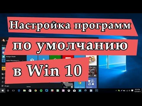 Как настроить программы по умолчанию в Windows 10 - несколько способов