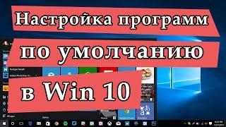 Как настроить программы по умолчанию в Windows 10 - несколько способов screenshot 4