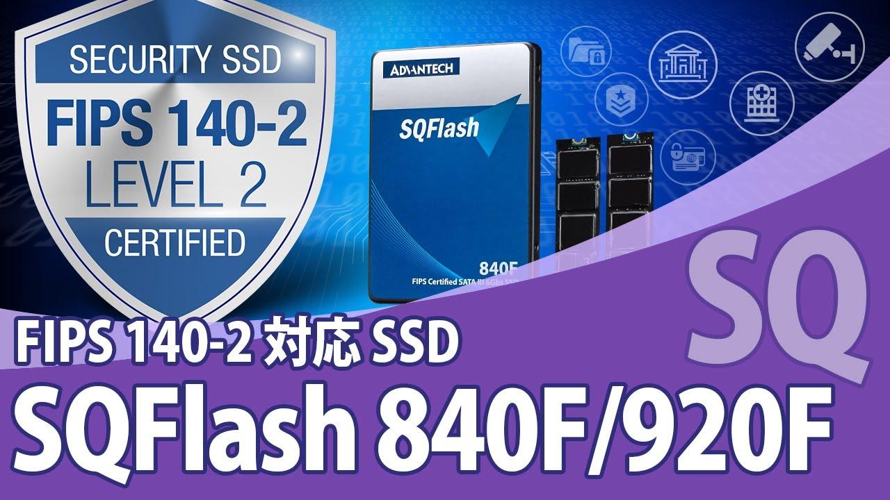 FIPS140-2対応 SSD SQ-840F / SQ-920F 紹介動画