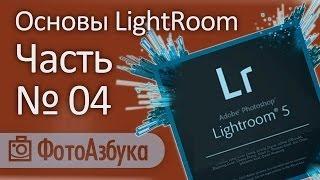 Уроки по LightRoom - Основы 04 | Фотоазбука