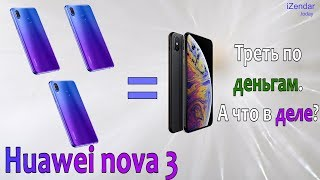 Обзор Huawei nova 3: Почти флагман за треть iPhone Xs