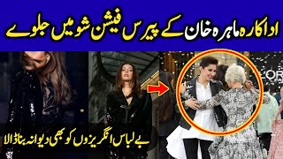 Mahira Khan Looks Stunning while Walking at Paris Fashion Week | Celeb Tribe
