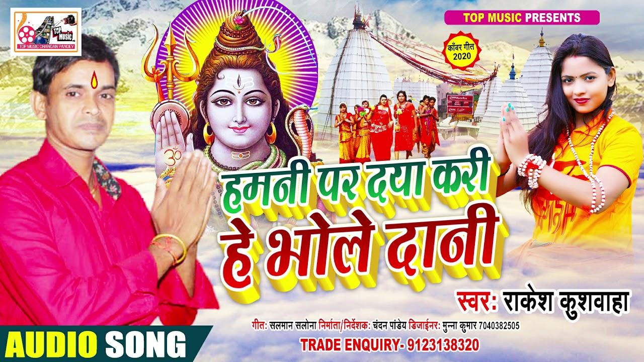 हमनी पर दाया करी हे भोले दानी #BolBam Song 2020 - Rakesh Kusawaha #Bhojpuri Song 2020