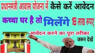 प्रधानमंत्री आवास योजना में कैसे करें आवेदन अगर आप का कच्चा घर है तो मिलेंगे 18 लाख रुपए पक्का बनाने