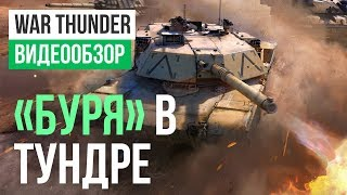 видео War Thunder обзор