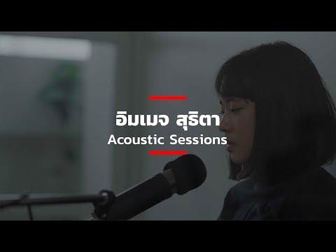 อิมเมจ สุธิตา Acoustic Sessions