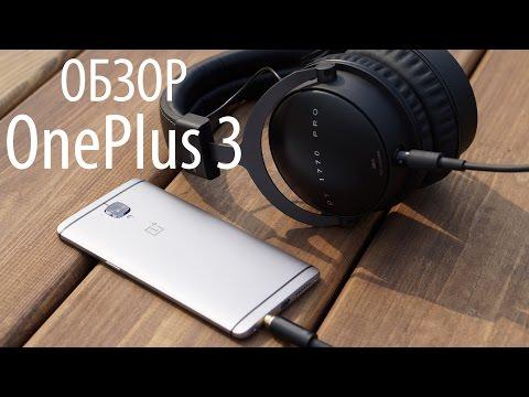 Обзор OnePlus 3 ч.1: дизайн, прошивка Oxygen OS, звук в наушниках (review)