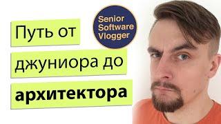 Егор Балышев: путь от джуниора до архитектора