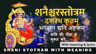 Shani Stotram   शनैश्चरस्तोत्रम्   with meaning in Hindi   शनैश्चर स्तोत्रम् दशरथ कृतम्