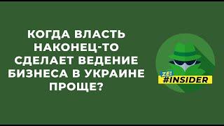 Когда власть наконец-то сделает ведение бизнеса в Украине проще?
