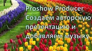 Proshow Producer  Создаем авторскую презентацию и добавляем музыку Урок 2