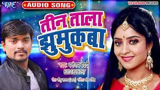 आगया #Dhananjay Bedardi का नया सुपरहिट गाना 2020 | Teen Tala Jhumukawa | Bhojpuri Hit Song