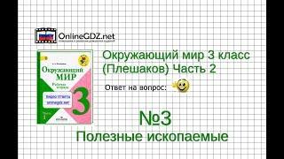 Задание 3 Полезные ископаемые - Окружающий мир 3 класс (Плешаков А.А.) 2 часть