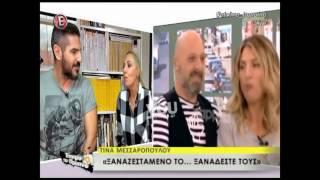 Youweekly.gr: Η Τίνα Μεσσαροπούλου σχολιάζει τα τηλεοπτικά πρόσωπα