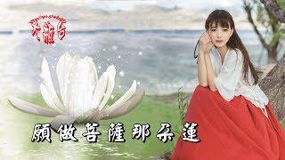 Gambar cover 孫露-願做菩薩那朵蓮(超好聽)