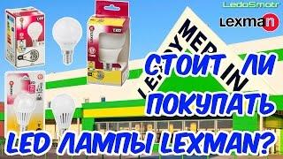 Обзор и тест светодиодных ламп Lexman из магазина Леруа Мерлен. Стоит ли их покупать?