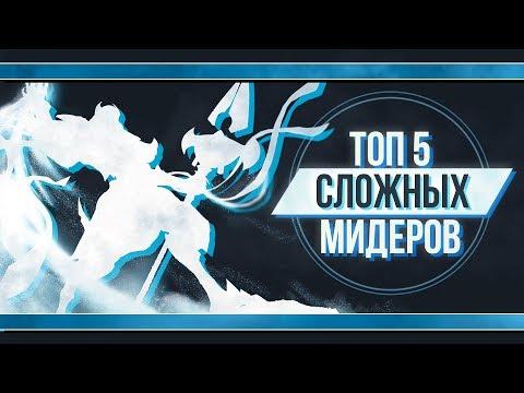 ТОП 5 САМЫХ СЛОЖНЫХ МИДЕРОВ | ТОПОВАЯ ЛИГА LEAGUE OF LEGENDS thumbnail