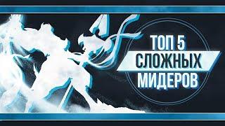 ТОП 5 САМЫХ СЛОЖНЫХ МИДЕРОВ ТОПОВАЯ ЛИГА LEAGUE OF LEGENDS