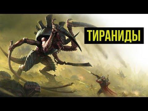 Тираниды. Warhammer 40000. Gex-FM